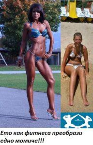 фитнес трансформация жени с Мария Сбиркова