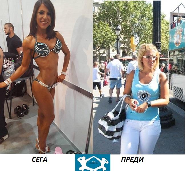 Фитнес трансформация с Мария Сбиркова