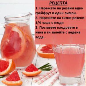 Детокси плодова вода - грейфрут
