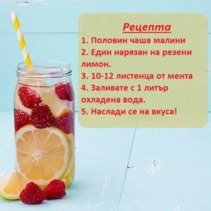Детокси-полодова-вода-с-малини-мента-портокал