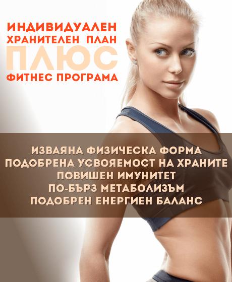 диета и фитнес програма