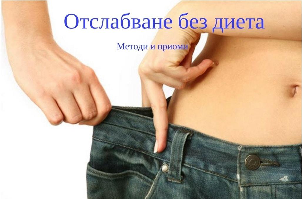 Отслабване без диета и тренировки