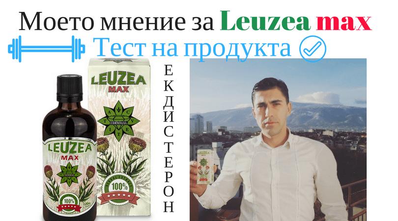 Ефект от Левзея макс, мение за левзея, тестване на Leuzea max