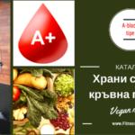 хранене според кръвна група А