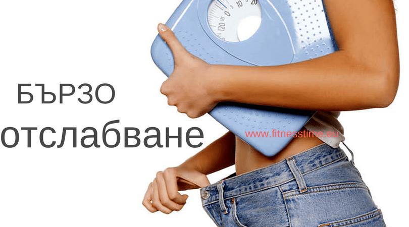 Бързо отслабване методи и приоми за здравословно отслабване