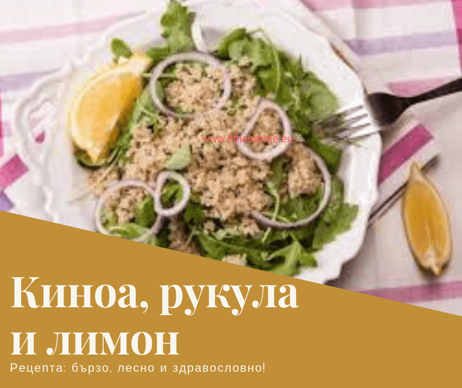 Рецепта за приготвяне на здравословна салата с киноа рукула и лимон