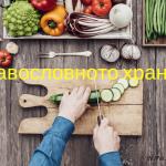 Здравословно хранене-съвети