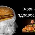 храни се здравословно