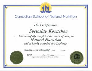 Сертификат за диетолог (нутриционист).