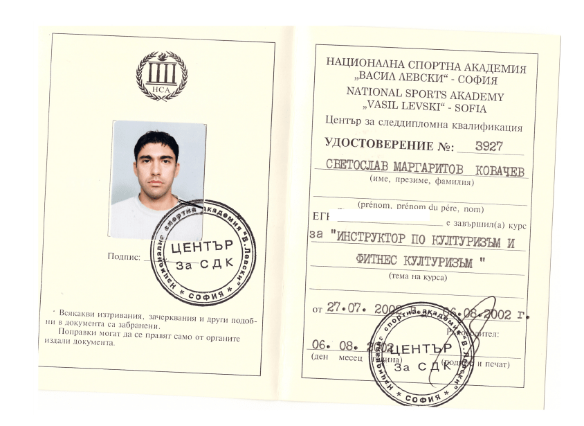 Лиценз на фитнес инструктор ( фитнес треньор)