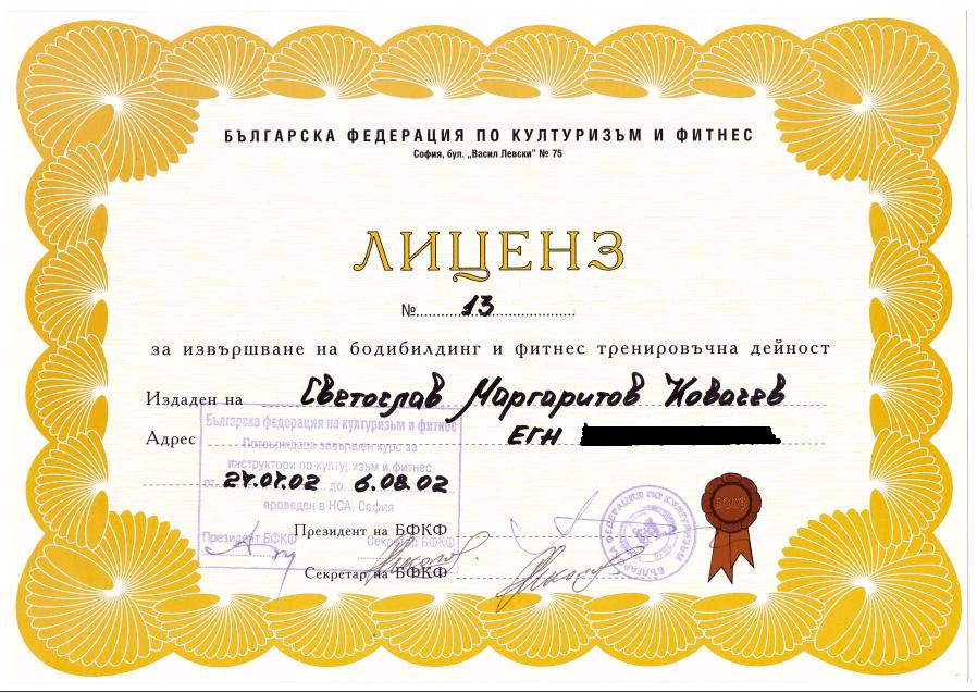 Лиценз за фитнес инструктор (фитнес треньор) от НСА