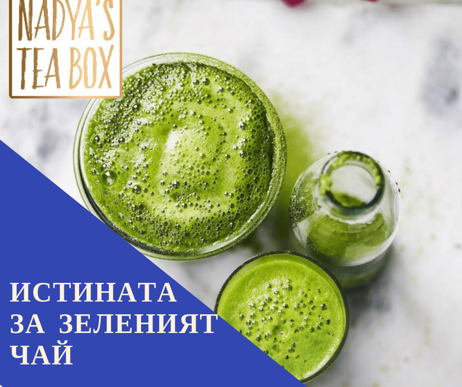 Зелен чай Matcha за отслабване и детокс