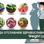 как да отслабнем здравословно