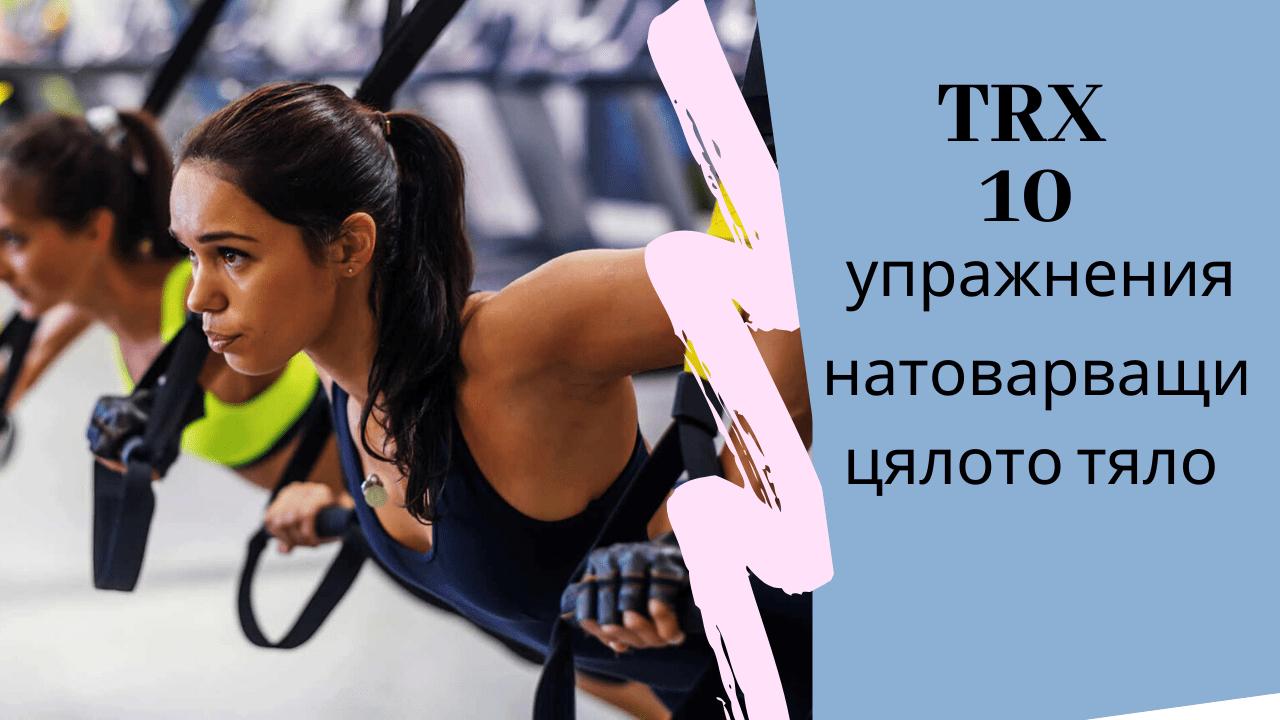 ТРХ упражнения-въжета-колани-тренировки