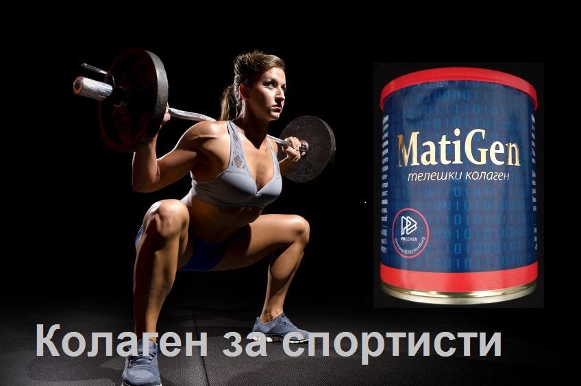 Колаген за спортисти matigen телешки колаген