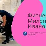 """Фитнес с Милена Иванова от """"Процъфтяваща връзка с Милена"""""""