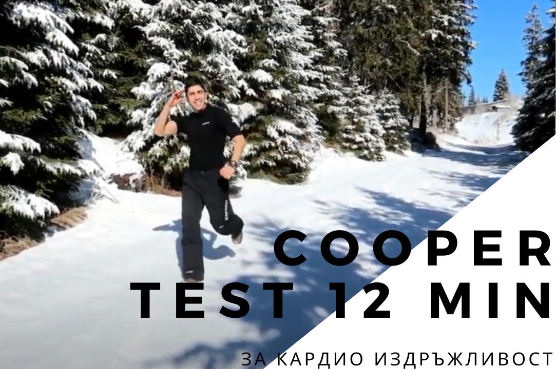 12 минутен тест на Купър на аеробна издръжливост