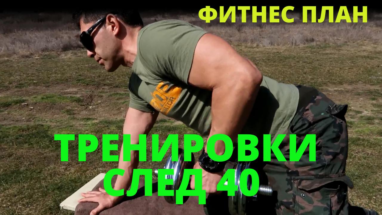 Фитнес тренировки след 40 години, упражнения и методика. Фитнес програма след 40 години