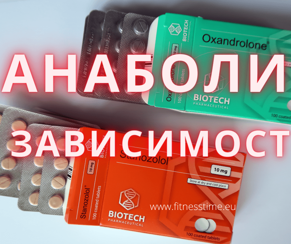 Анаболни стероиди и психична зависимост. Стромба и анавар. biotech.