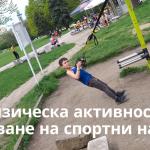 Физическа активност и създаване на спортни навици на децата