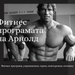 Фитнес програмата на Арнолд Шварценегер